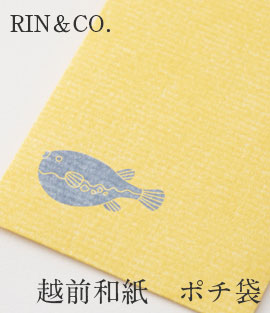 RIN&CO.越前和紙 ポチ袋