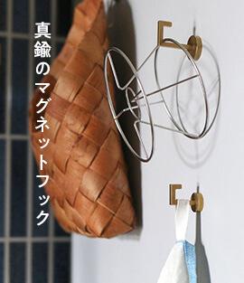 真鍮のマグネットフック