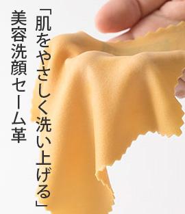 「肌をやさしく洗い上げる」美容洗顔セーム革