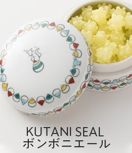 KUTANI SEAL ボンボニエール 子