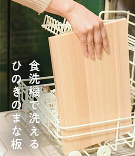 食洗機で洗えるまな板
