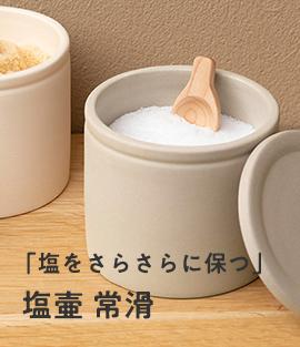 「塩をさらさらに保つ」塩壷 常滑