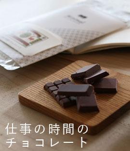仕事の時間のチョコレート