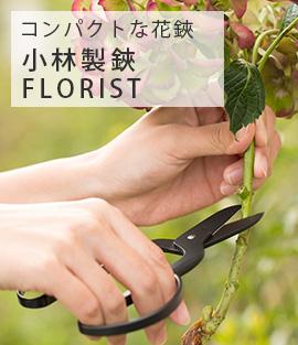 小林製鋏 FLORIST
