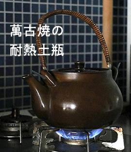 萬古焼の耐熱土瓶