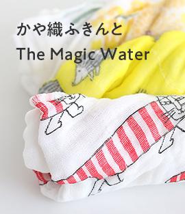 【わたしの好きなもの】かや織ふきんとThe Magic Water