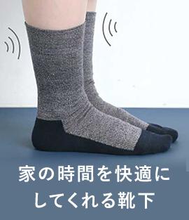 【わたしの好きなもの】家の時間を快適にしてくれる靴下