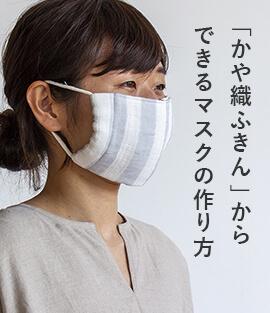 「かや織ふきん」からできるマスクの作り方