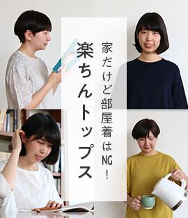 【わたしの好きなもの】中川政七商店の楽ちんトップス