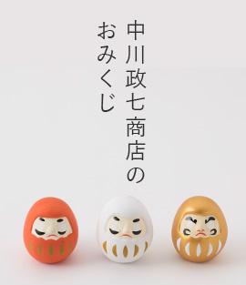 中川政七商店のおみくじ