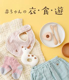赤ちゃんの衣食遊