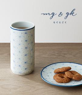 有田焼の器のブランド「mg&gk」