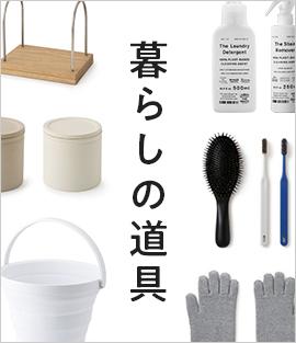 中川政七商店の暮らしの道具