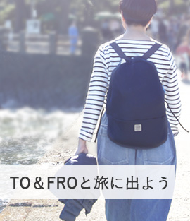 TO&FROと旅に出よう
