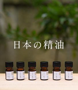日本の精油