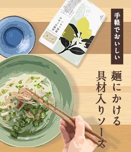 麺にかける具材入ソース