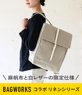 BAGWORKSコラボ リネンシリーズ